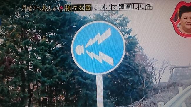 警笛鳴らせの標識