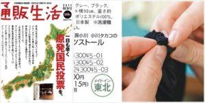 カタログハウス「通販生活 2011年秋冬号」