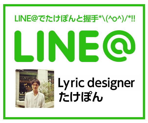 linetakepon